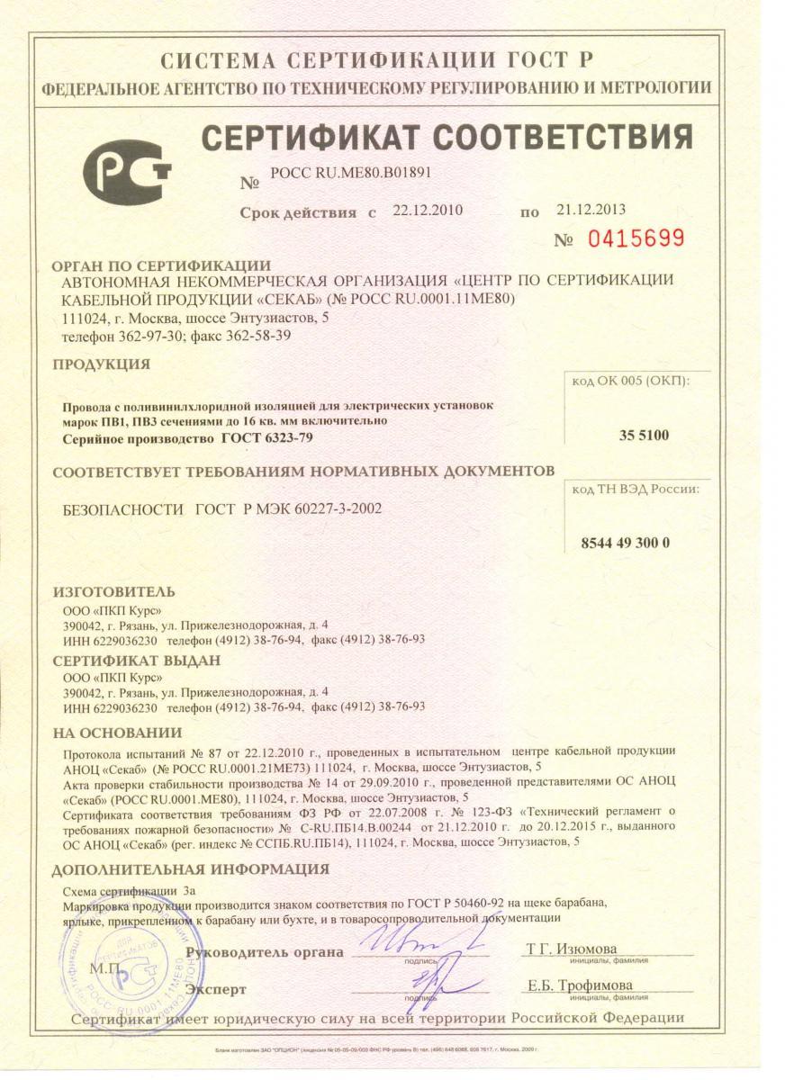 кабель кмтвэвнг-м 4 1+4 2.5 цена